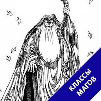 Черный друид в игре Лабиринты и Минотавры